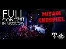 MIYAGI ЭНДШПИЛЬ! Полный концерт в Москве [08.03.2017]