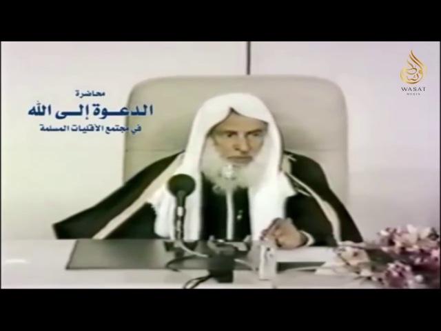 Призыв к Аллаху в обществе, где мусульмане представляют меньшинство. Шейх аль 'Усаймин ᴴᴰ