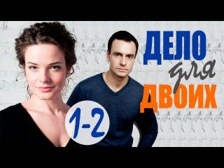 Детектив Дело Для Двоих 1,2 серия (2014) женский детектив сериал