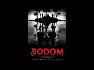 Озеро Бодом / Bodom / 2016 / Тизер-трейлер