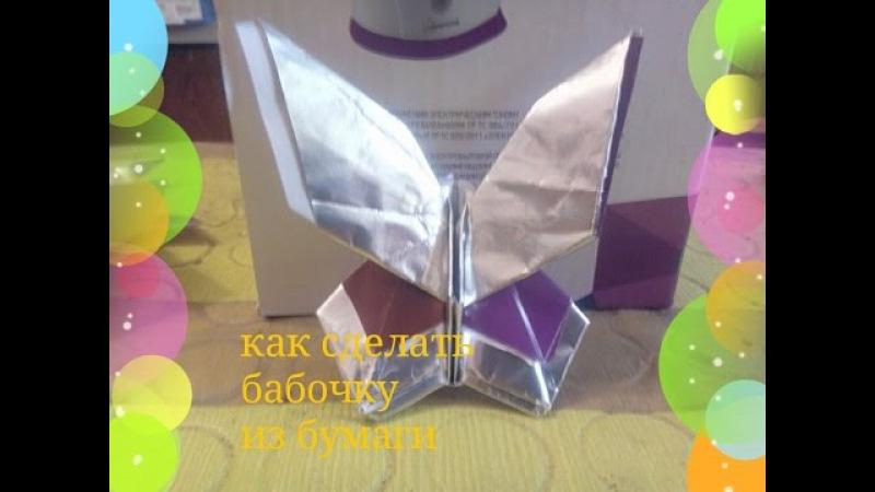 Как сделать бумажную Бабочку оригами 5