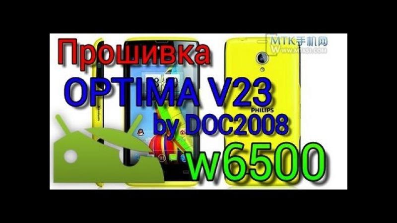 Прошивка Philips w6500 OPTIMA v23