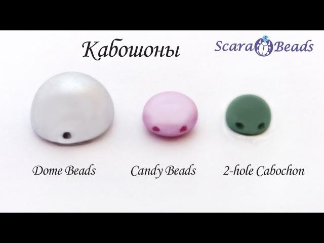 DIY Материалы для Рукоделия Кабошоны Бусины Dome Бусины Candy Бусины 2 hole Cabochon