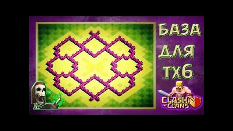 Clash of Clans ТХ 6 КВ База с 2 ПВО 2016 TH6 CW 2 Air def