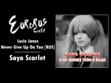 Eurorus Cover - Я не брошу тебя в беде Saya Scarlet RUS cover Lucie Jones