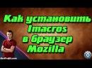 ✔Как установить плагин Imacros в браузер Мозилла Mozilla Firefox