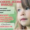 Покров, Благотворительный фонд поддержки семьи