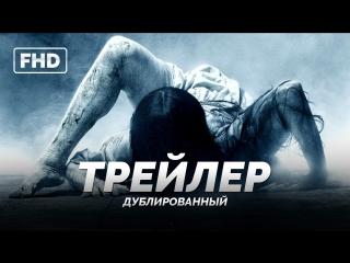 DUB | Трейлер: «Звонки / Rings» 2017