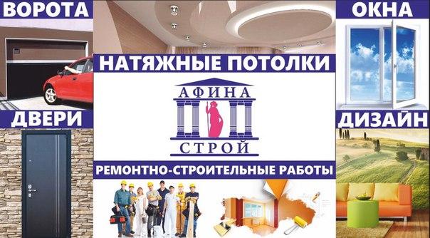 Афина Строй, ремонтно-строительные работы