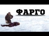 Фарго / Fargo (1995) Джоэл Коэн, Итан Коэн