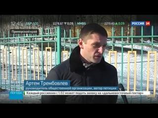 Вести24: Черный снег