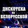 ХАСТЛ-дискотека «НА БЕЛОРУССКОЙ»
