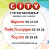 CITY ENTERTAINMENT (Николаев) оф.группа