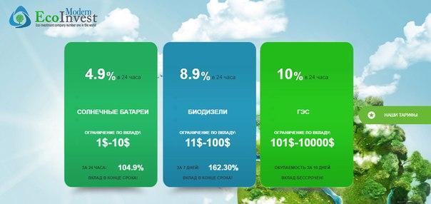 Внимание новость📢 В связи с благоприятными темпами роста компании Eco