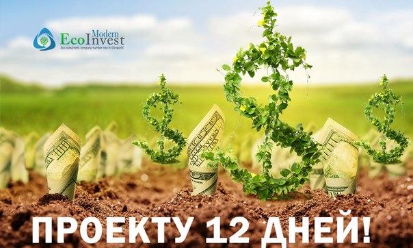 Внимание итоговые новости📢 Инвестиционный проект Modern.EcoInvest.su