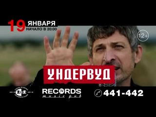 УНДЕРВУД 19 января в Ульяновске, в RECORDS MUSIC PUB. Приглашение от группы, ролик концерта.