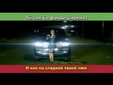 Шабнами Сураё - Макун Фандам Прошу не лги (с текстом песни и переводом) HD 7