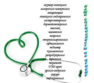 Медицинская книжка в колпино где можно сделать принимаем на работу украинца с патентом