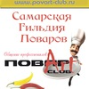 """Самарская гильдия поваров """"ПовАрт клуб"""""""