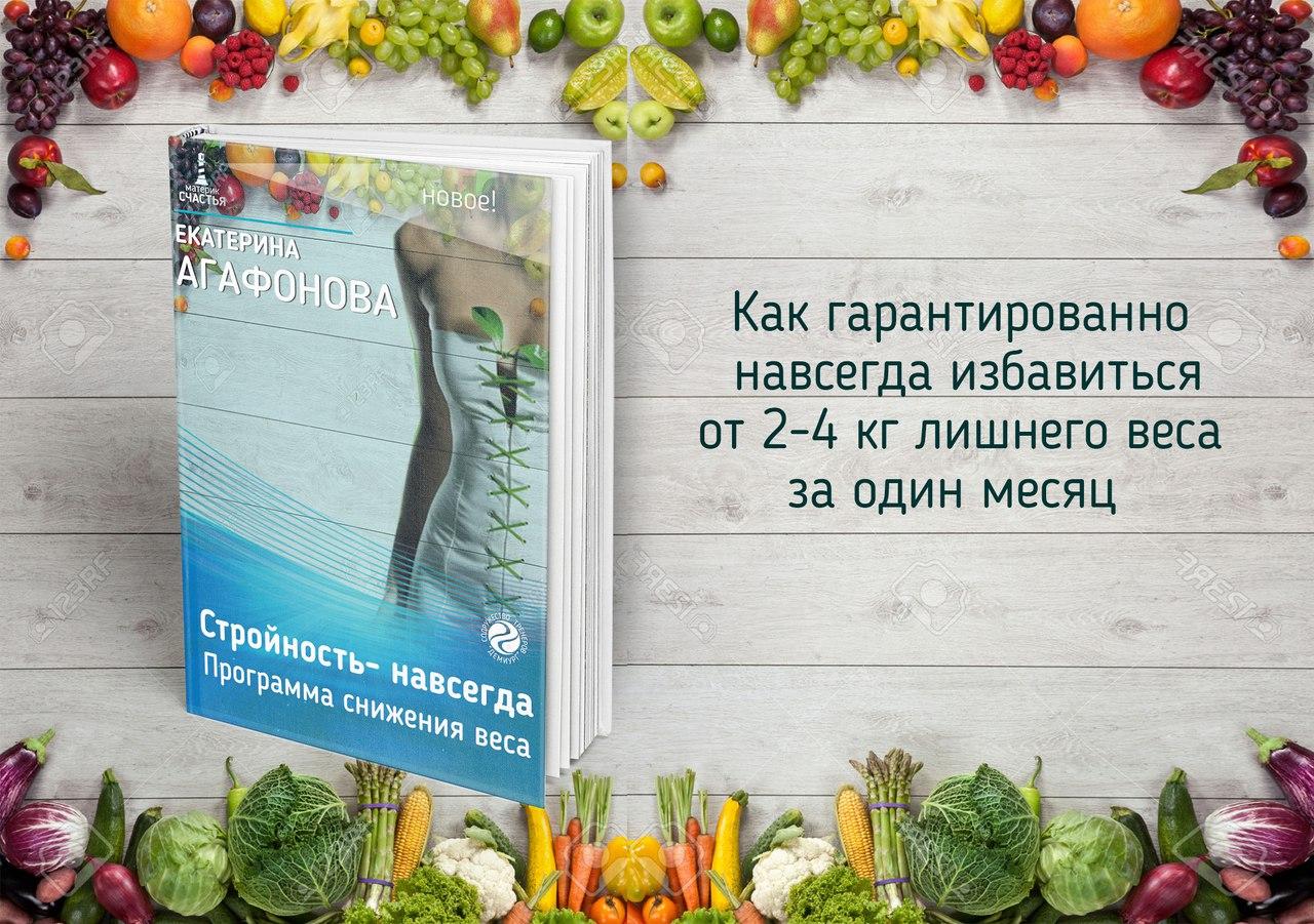 """EA Екатерина Агафонова Программа снижения веса """"Стройность - навсегда"""" Пакет стандарт"""