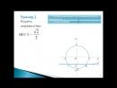 Методы решения тригонометрических неравенств