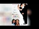 Двое Я и моя тень (1995) | It Takes Two