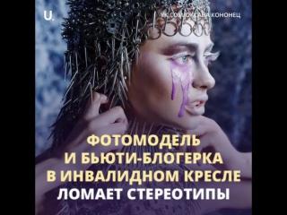 Особенная модель Оксана Кононец