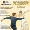 Эксклюзивный Свадебный танец в Жуковском