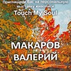 Выставка Валерия Макарова Touch My Soul