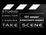 101 секрет классного видео