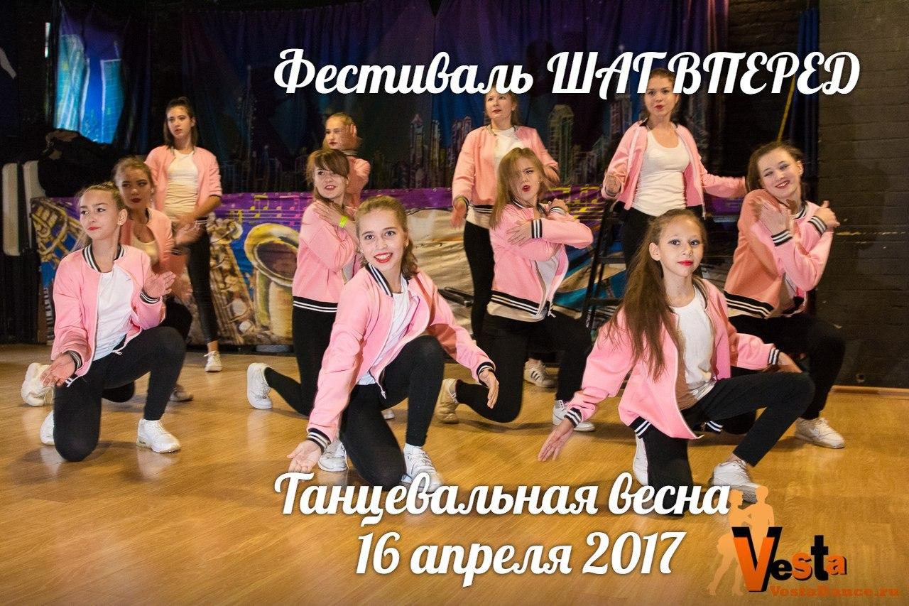 Фестиваль ШАГ ВПЕРЕД Магия танца