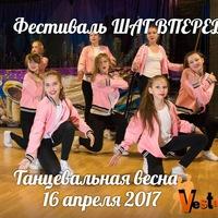 Фестиваль ШАГ ВПЕРЕД Танцевальная весна