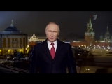 Новогоднее обращение В.В. Путина 2017
