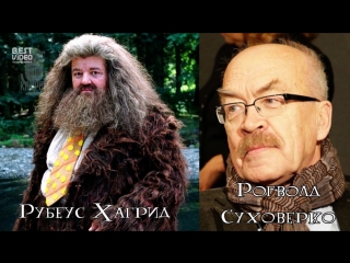 Актеры дубляжа | «Гарри Поттер и Узник Азкабана»