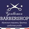 Gentlemen BARBERSHOP - Мужская Парикмахерская