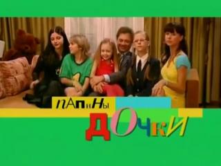 Заставка телесериала Папины дочки (СТС, 2006-2007) Вторая версия