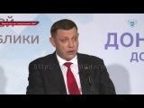 Любовь помогает народу Донбасса совершать подвиги Александр Захарченко
