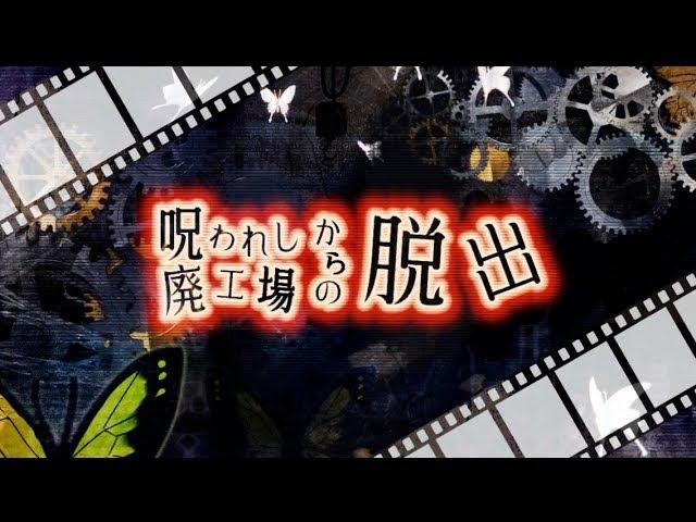 『消滅都市』〜 予告 呪われし廃工場からの脱出