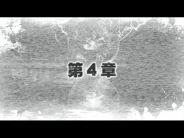 『消滅都市』〜 予告 第4章
