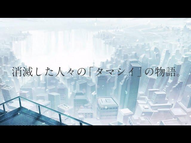 『消滅都市』  消滅した人々の「タマシイ」の物語。