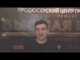 Роман Слатин - Финал голосования 3-го дивизиона