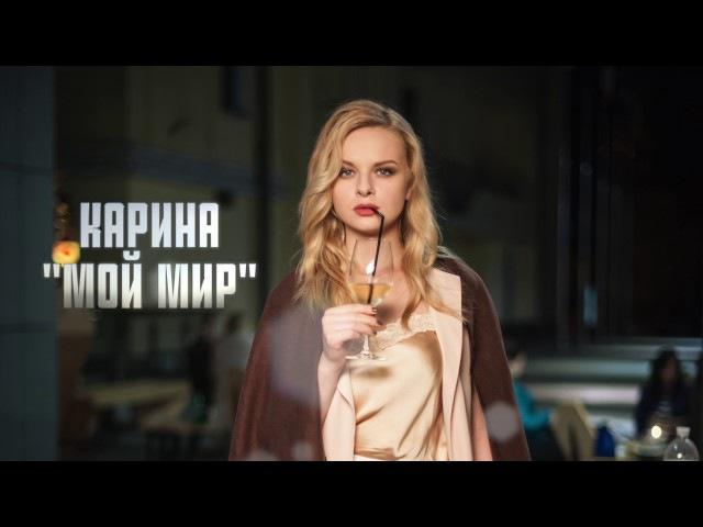 Дебютная песня Карины Мой мир Полная версия Киев днем и ночью  » онлайн видео ролик на XXL Порно онлайн