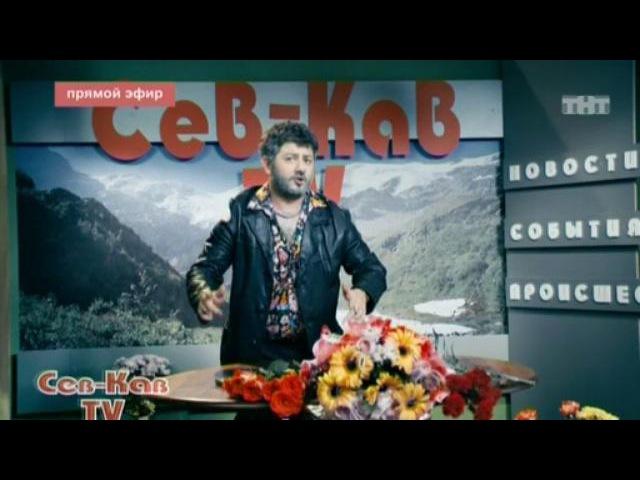 Программа Наша Russia 5 сезон 14 выпуск — смотреть онлайн видео, бесплатно!