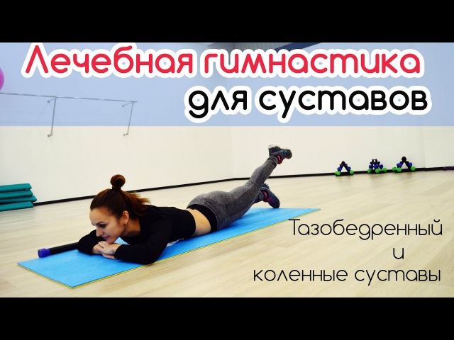 Лечебная гимнастика для суставов. Упражнения для тазобедренного и коленных суставов