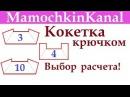 33 Квадратная кокетка Реглан крючком Расчет с делением на 3, 4, 10 Школа МК - YouTube