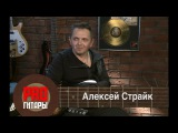 PRO Гитары - Алексей Страйк