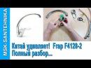 Смеситель для мойки Frap F4128-2, полный разбор