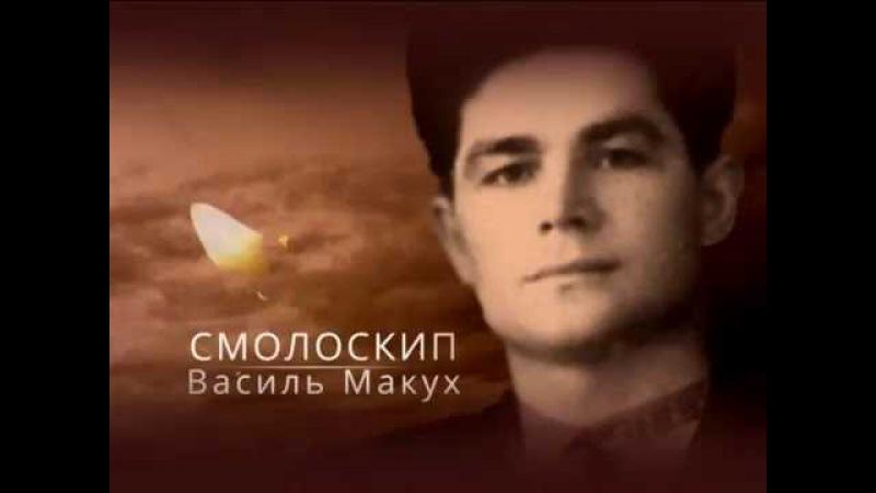 Смолоскип. Василь Макух - Документальний фільм, 2015