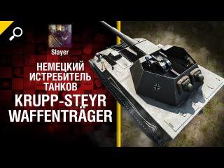 Немецкий истребитель танков Krupp-Steyr Waffenträger - обзор от Slayer [World of Tanks]