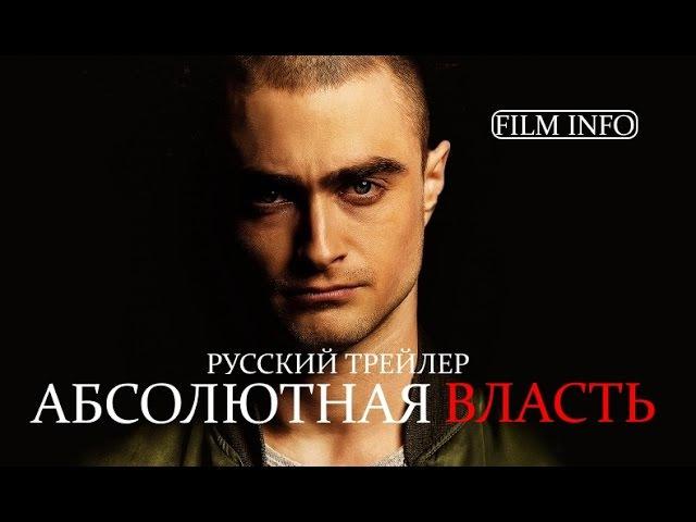 Абсолютная власть (2016) Русский трейлер
